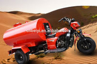 2015 Chinese new high quality 150-300 cc water tank advertising trike