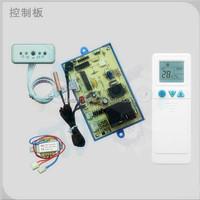 Universal ac control system QD-U05PGC+