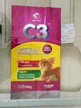 NEW! high quality cat food and dog food plastic packaging bag factory from china