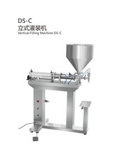 DS-C-250 Vertical semi-automatic Pneumatic Liquid Filling machine bottling machine for water, oil ,juice shampoo