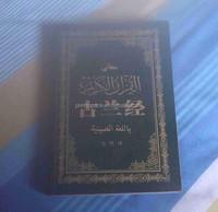 Good prices Quran, retail Quran factory