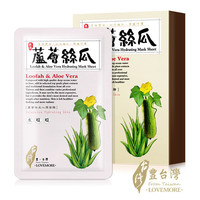 LOVEMORE FROM TAIWAN Loofah & Aloe Vera Hydrating Mask Sheet ( 5 pcs / box )