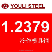 cold steel products BS BD2/ Tool steel BD2 / DIN 1.2379