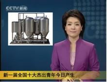 beer brewing equipment micro brewery 100L, 200L, 300L 500L, 1000L per batch