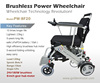 FDA Approved 8'',12'', 24'' Fodable brushless power electric wheelchair