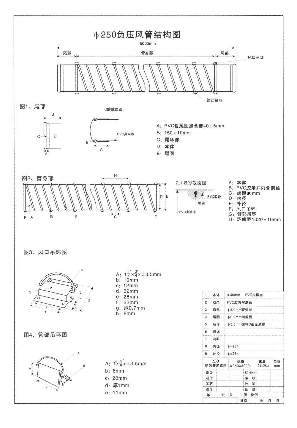 300mm fire-retardant pvc fabric flexible air duct