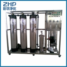ZHP 750lph Factory price purified water producing machine