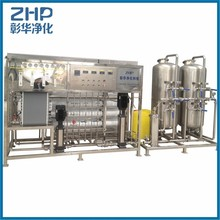 ZHP automatic and cheap pure water ro company in China