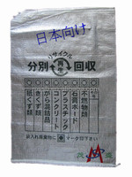 printed for japan pp clear sand bags for tents