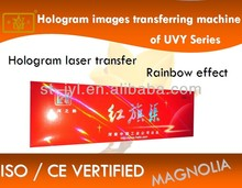 Cast and Cure,hologram embossing, uv varnishing machine