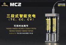 new product XTAR MC2 2-slot usb intelligent charger 18650 universal li-ion battery charger