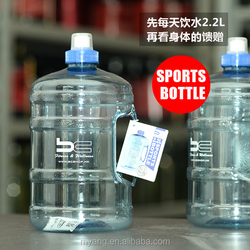 2.2L sports bottle,Cheap 2.2 liter clear plastic water jugs with lids/Water jug with side handle/ OEM Plastic Bottle