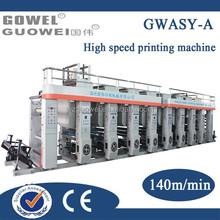 GWASY-A Computer High-speed Paper Roll Printing Machine