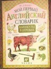 Русский словарь английского языка