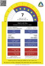 YONAN Brand, 7 Star Air Conditioner for 2015 Saudi Arabia market