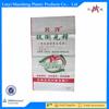 printed laminated recycled China pp woven bag rice bag 50kg