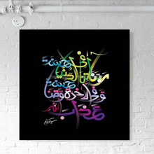 abstract Islam quran islamic calligraphy