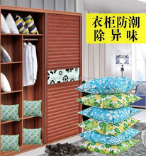 Bamboo charcoal odor absorbent and dehumidify capacity