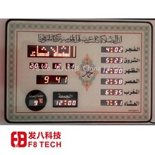 what time is muslim prayer,azan clock will tell you