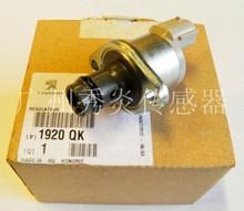 For Peugeot, Citroen, Fiat, fuel pressure regulator, /9665523380 1920.QK