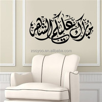 zooyoo554vinyl removable Muslim sticker art vinyl quotes wall sticker home decor supplier islam wall art