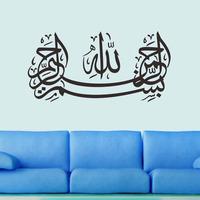 Home decor vinyl islamic calligraphy wall sticker