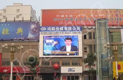 Ecran publicitaire exterieur p16 led display p16 outdoor for Ecran publicitaire exterieur