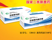 injection grade Marbofloxacin freeze-dried powder,veterinary medication