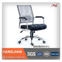 B063B Hangjian Plastic Rocking Chair