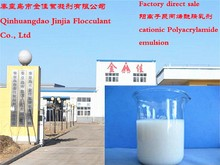 cationic Polyacrylamide emulsion for sludge dewatering of industrial wastewater treatment PAM