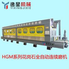 HGM---111 granite automatic continuous small polishing machine