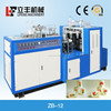 ruida paper cup machine price of KFC paper cup making machine