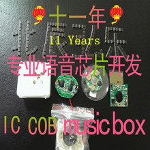 bluetooth module music chips with light sensor ,sound module