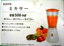 [Refurbished]Imported Food Blenders from Japan *CHRISTMAS SALE!!*