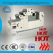 professional single color hamada offset printing machine