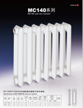 Pioneer cast iron hot water radiator Mc 140