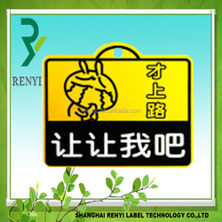 China New Condition PE/PET Car Labels Stickers for Car
