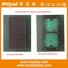 p10 outdoor led module dual color/16X32 P10 1R Red Single Color LED Module display with Pitch 10mm