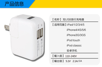 Dual port USB charger travel charger wall charger