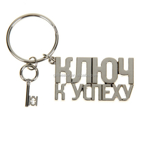 """Letter keychain the Russian Alphabet Keyring for Holiday gift """"The key to success """"the Fashion Keychain for the keys"""