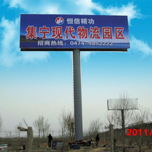 Nice quality low price billboard for outdoor