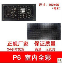 P6 Indoor 1/16 Scan SMD Full Color LED Display Module p6 outdoor/indoor smd led display module