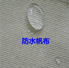 12oz flame retardant water resistant dust-proof ripstop canvas fabric