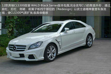 auto tuning styling bumpers wald black series design body kit for 2012 year CLS300,CLS350 FRP material perfect fitment