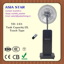 New product 2015 outdoor cooling mist fan
