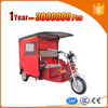 favourable 3 wheel passenger cycle with durable motor