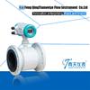 electromagnetic water flow sensor flowmeter