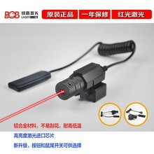 2015 new product the best factory in laser field of Mini Red Laser Sight (BOB-R28)