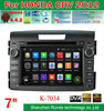 Pure Android 4.4 GPS Nagivation for HONDA CRV 2012 with Bluetooth Wifi 3G, Trade Assurance Supplier