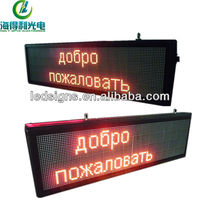 led messager,led scrolling message sign LED window display